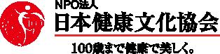日本健康文化協会