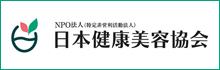 日本健康美容協会
